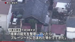 【埼玉県深谷市】借家の庭先から3体の白骨化した遺体が見つかる、住人男性は姿消す