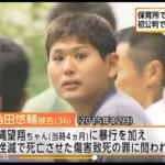 元保育士・角田悠輔被告(顔画像あり)乳児暴行死事件の判決出る!
