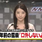 那須・高校生ら雪崩事故で過去にも同様の雪崩「口外しないように」口止め