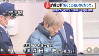 森田誠の顔判明!同居の赤ん坊に対し日常的に暴行!その時内縁の妻は