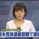 平野貴彦の顔画像とFacebook調査!住宅街に遺棄されたのは実の父だった!