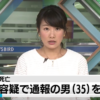 秋山烈逮捕!Facebook調査 やはり犯人は第一通報者だった!