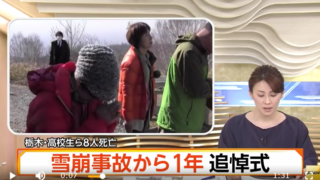 【猪瀬修一ら顧問の画像あり】那須・雪崩事故から1年、追悼式が行われた