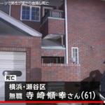 寺崎順幸さん知人宅ガレージで襲われ死亡確認、家主との関係は?