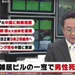 永松徳也さんFacebook調査!雑居ビルで遺体で発見 事件の可能性も!?