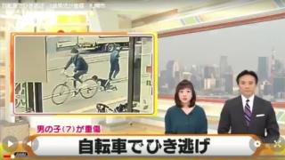 【札幌市】自転車の男7歳男児ひき逃げ事故発生!顔画像ありでスピード逮捕!?