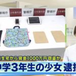 中3少女が現金1,000万円窃盗!顔画像は判明するか!?極悪すぎる行動に驚愕!