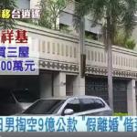中沢祥基、会社資金5億円横領し台湾で豪遊生活。逃亡疲れで日本に帰りたい、、、