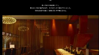 岩澤直毅の顔画像特定!串処「最上」の社長は性依存症が原因?強制性交で逮捕!