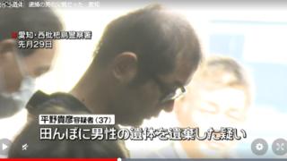 平野貴彦の顔画像が判明!田んぼの土手に父親のミイラ化遺体を遺棄した男