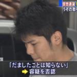 東健太の顔画像とfacebook調査!仮想通貨1億9千万円相当詐欺事件