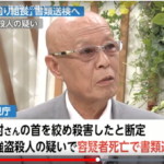 石原伸司の顔画像付き容疑者死亡で書類送検「夜回り組長」更生活動の男