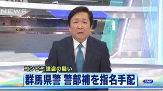 群馬嬬恋村、30代警部補が強盗の容疑で指名手配!盗難車両で逃走中