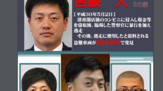 宮腰大容疑者の顔画像公開で捜査!金銭・仕事・女性関係でトラブルか?