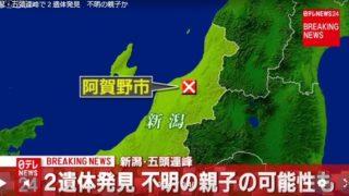 【新潟遭難】渋谷さん親子発見か、男性の2遺体発見される/五頭連峰内のコクラ沢付近