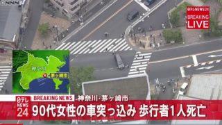茅ケ崎/90歳の高齢ドライバー、信号待ちしていた通行人に突っ込み死亡事故発生