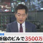 新宿3500万強盗!金塊から換金直後、中国籍職員襲われ中国籍の犯人は今なお逃走