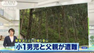 【新潟遭難】渋谷甲哉さんと小1息子、赤安山の状況と登山道は?無事祈る声