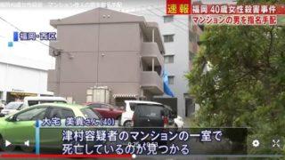 新聞販売員の津村和弘(74)を指名手配、強引な勧誘がトラブルを招いた!?