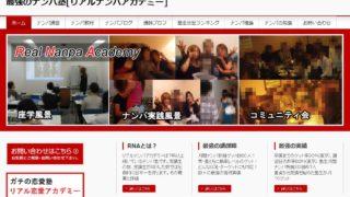 大滝真輝・羽生卓矢逮捕の顔画像・リアルナンパアカデミーの講義に洗脳された可能性は?
