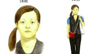 外池晴美さん生前の姿が公開、左腕と腰にはタトゥー警察が情報提供呼びかけ
