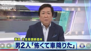 鈴木充容疑者の顔画像と妻と子は?一家の大黒柱の逮捕で家族崩壊!?