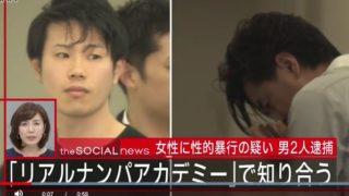 「RNA」リアルナンパアカデミー崩壊の危機/大滝真輝・羽生卓矢逮捕