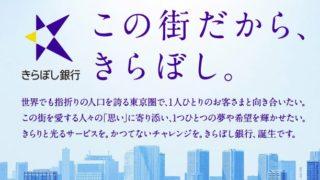 きらぼし銀行で3憶7500万円着服した行員、36歳男性の行方は?
