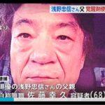 浅野忠信の父再逮捕!佐藤幸久の覚醒剤使用歴は20年程前から!?