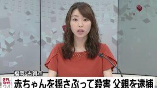 木戸義弘容疑者、生後2ヶ月の実の子を激しく揺さぶり殺害