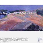 ラオスのダム決壊はSK建設・韓国西部発電の合弁会社でセピアン・セナムノイ電力会社が建設中だった件について