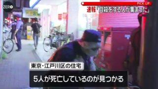 江戸川区・住宅から男女5人の死体に集団自殺か/闇サイトとの関連は?