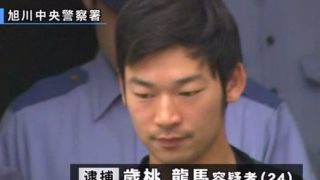歳桃龍馬(さいとうりょうま)容疑者、同居する男児への日常的暴行で逮捕