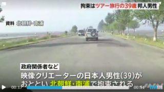 滋賀県出身の日本人男性が北朝鮮で拘束される/顔画像は?あのyoutuberか?