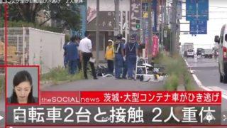 茨城の国道でコンテナ車が自転車の大学生2人をひき逃げ、現場は何処?被害者は?
