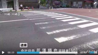 花澤順也容疑者、知人に殴られ路上に倒れていた坂口さんを不注意で轢く!?