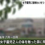 和田敬之、保育園職員が強制わいせつの罪で起訴/大阪八尾市のこども園