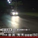 岩渕光太容疑者、自動車で川名瑞穂さんをはねる事故発生/原因は脇見??