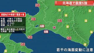 北海道胆振(いぶり)中東部で震度6強の地震/被害状況について