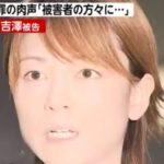 吉澤ひとみの夫であるT氏がネットで晒される事態に発展、夫婦の気になる行く末は?