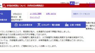 北海道で大規模停電、その理由は?復旧の目処や復旧の際に気を付ける点についてのまとめ!