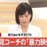 宮川紗江へ速水佑斗の決定的な「暴力動画」が公開される/体操関係者からリーク
