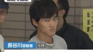 長谷川敬容疑者の顔画像は?彼女や家族について調査!