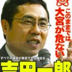 吉田一郎市議会議員の経歴や市議の活動内容は?これまで議会で発言したヤジの内容が酷い!