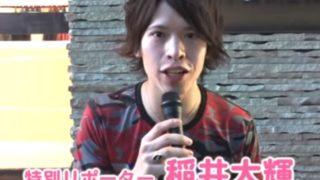 稲井大輝、ミスター東大が強制性交で逮捕!youtuberのランキングその他情報はこちらから