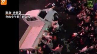 ハロウィン騒ぎで一部が暴徒化で軽トラック横転事故/海外からの反応は?