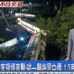 台湾北東部のプユマ号脱線事故/現場はどこ?事故車両は「日本車輌」が製造