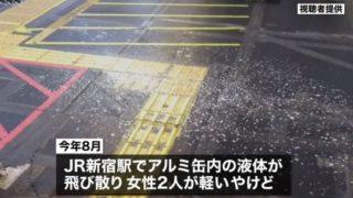 新宿駅でのアルミ缶破裂、アルカリ性洗剤を入れた事で化学反応が原因