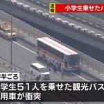 近畿自動車道で小学生を乗せた観光バスと乗用車の事故、現場や被害状況については??