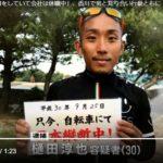 樋田容疑者の望みは「成功して大阪のタワマンに住みたい」成功を語る